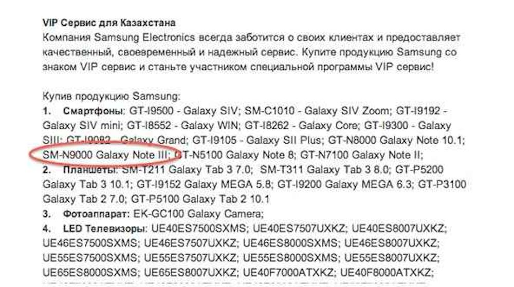 Samsung Kazakhstan Site Confirms Galaxy Note 3