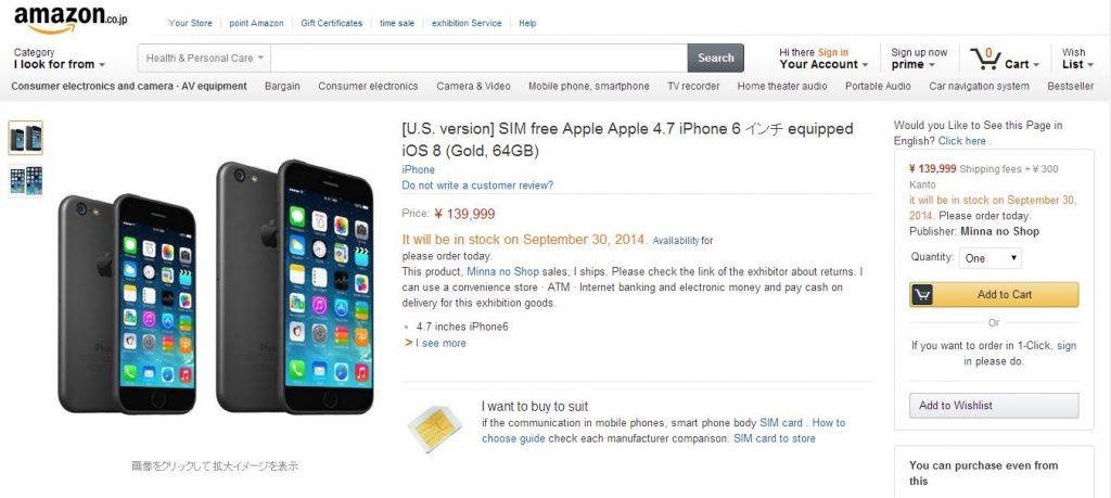 iphone-6-amazon-japan