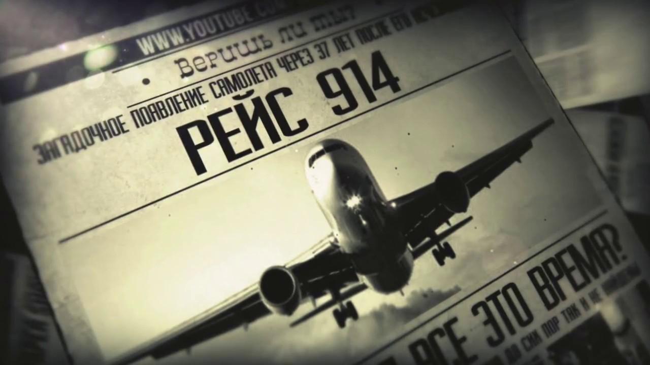 flight914